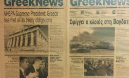 Editorial: The Greek News Celebrates Its 14th Birthday