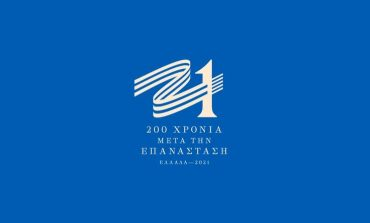 """""""The Legacy of the Hellenic Diaspora in the  Hellenic Revolution of 1821"""" Panel Discussion"""